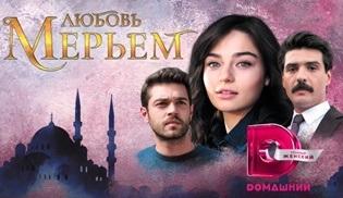 Meryem dizisi 4 Eylül'de Rusya'daki yayınına başlıyor