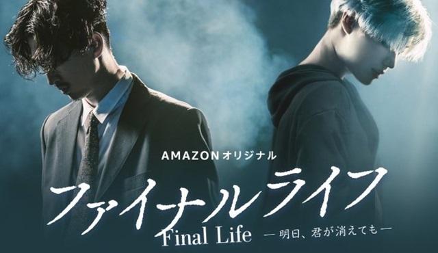 Amazon, Japonya'da yeni bir diziye onay verdiğini duyurdu: Final Life