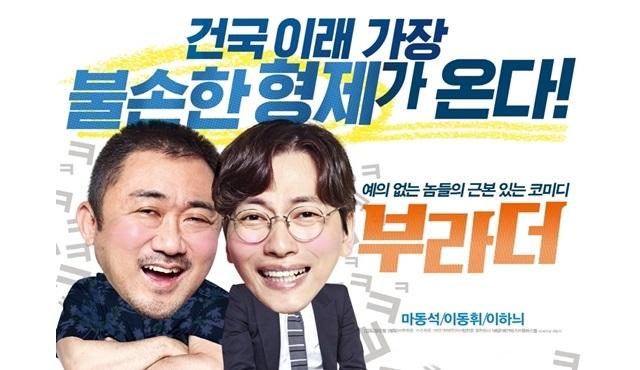Ağustos ayında Kore Film Günleri'nin konuğu: The Bros