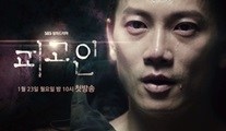 "Ji Sung ""Innocent Defendant"" ile dönüyor!"