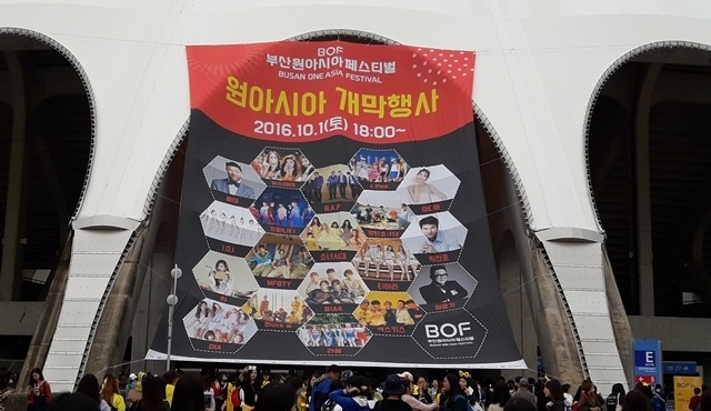 Busan One Asia Festivali: Yolculuk ve Açılış Konseri
