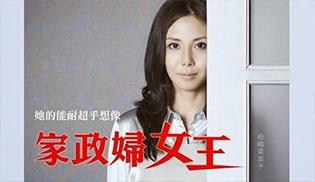 D Pro'dan bir Japon uyarlaması geliyor: Kaseifu no Mita