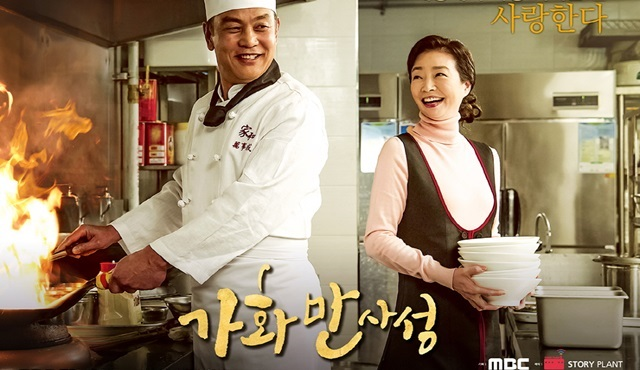 K-Drama reytingler: Happy Home üçüncü sıraya yükseldi