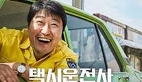 Şubat ayında Kore Film Günleri