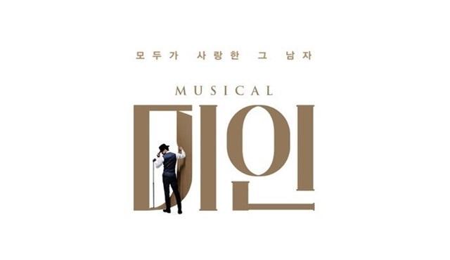 Güney Kore'den müzikal manzaraları: Miin!