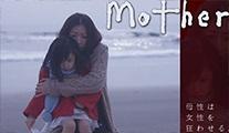 2010 yapımı Japon fenomeni Mother, sezonda Star Tv