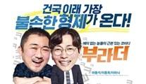 Ağustos ayında Kore Film Günleri